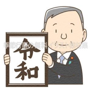 元号「令和」を発表するイラスト