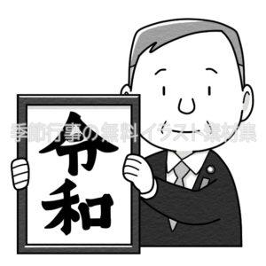 新元号『令和』を発表するイラスト(白黒版)