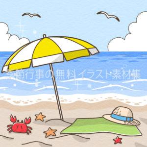 浜辺とパラソルのイラスト