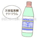 次亜塩素酸ナトリウム(漂白剤)のイラスト(カラー版)