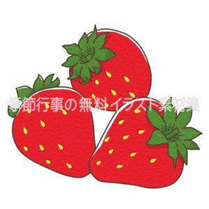 イチゴ(苺)のイラスト