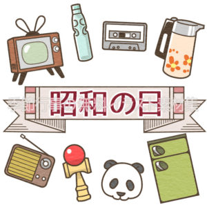 昭和の日のイラスト