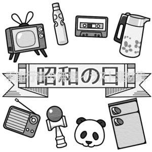 昭和の日のイラスト(白黒版