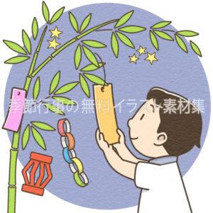 七夕の笹に短冊を下げる子供のイラスト