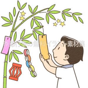 七夕の笹に短冊を下げる子供のイラスト(背景無し)