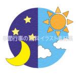 春分の日。昼と夜の長さが同じになるイメージのイラスト(カラー版)